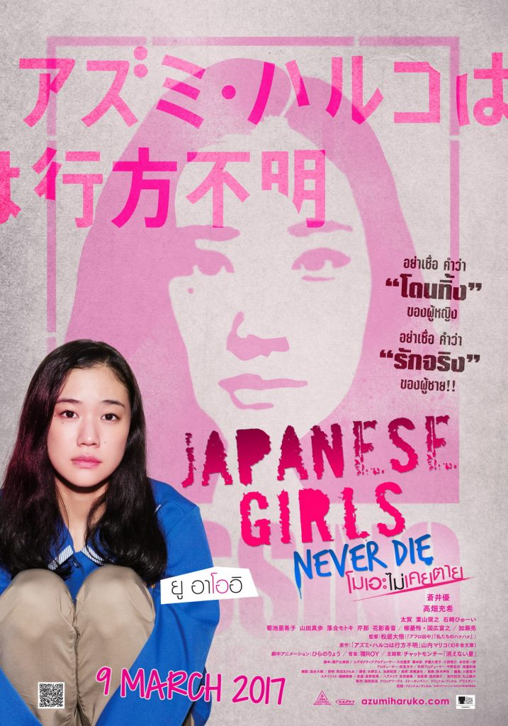 POSTER 28X40 JAPANESE GIRL NEVER DIES