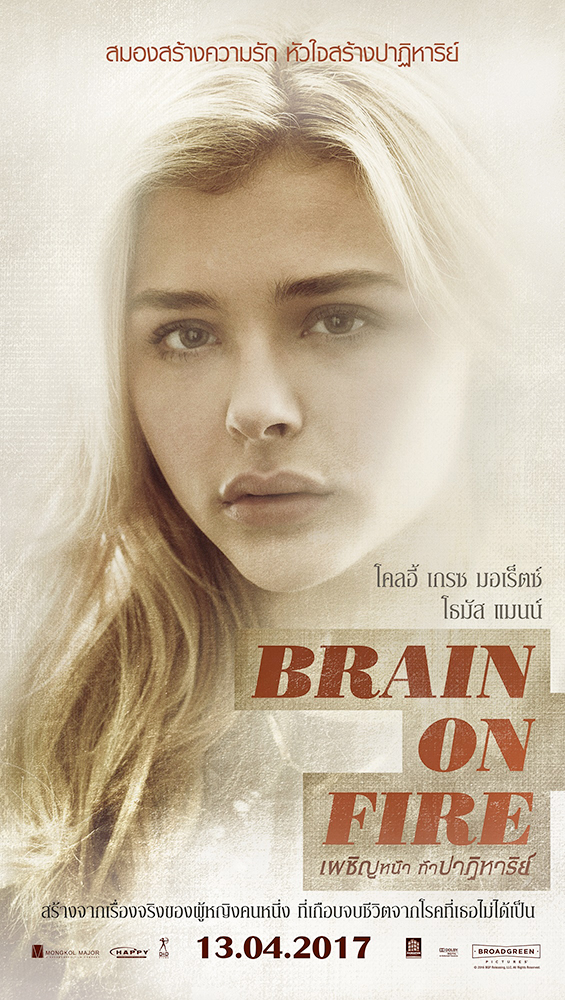 BrainOnFire-Poster-TH