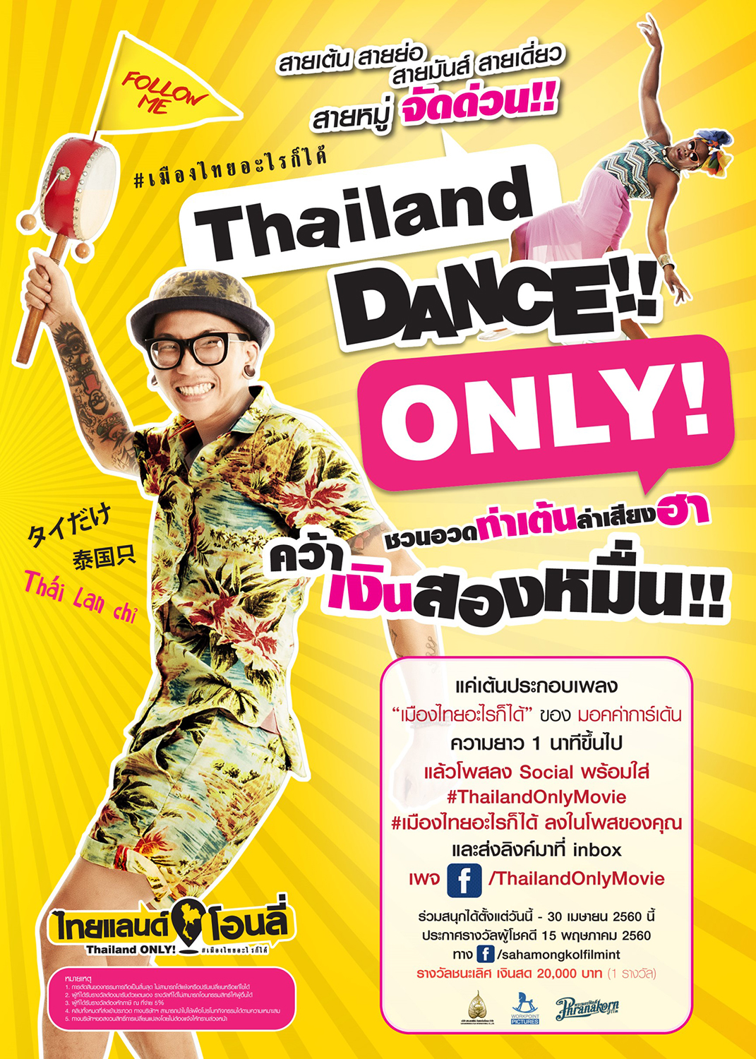 Thailand-Dance-Only-Poster