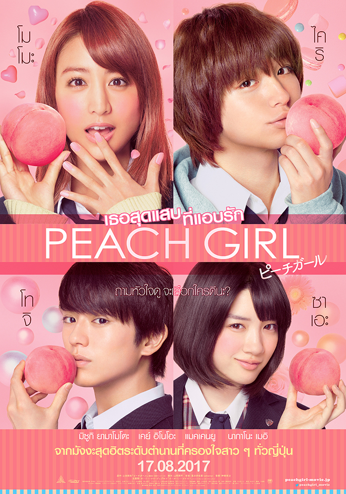 PeachGirl-Poster-TH