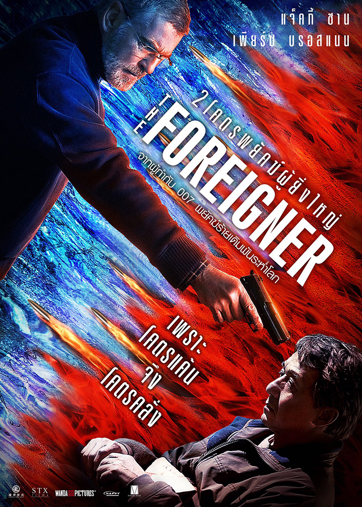 Foreigner-Poster-TH01