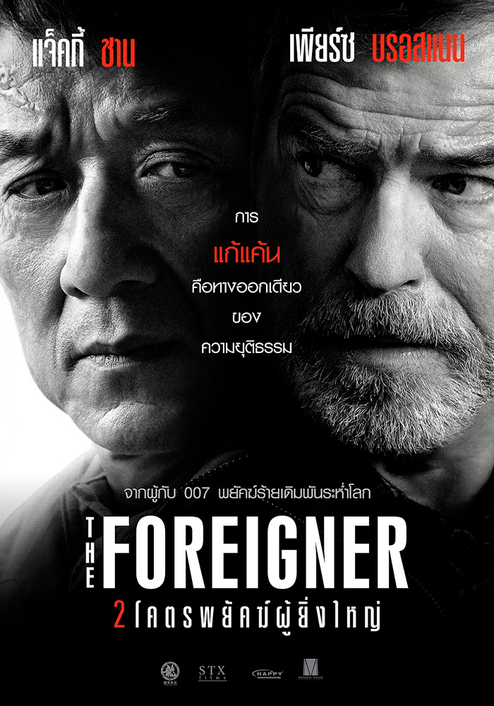Foreigner-Poster-TH02