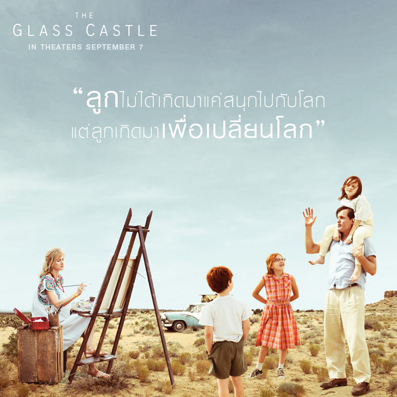 Glass-Castle-Quote01