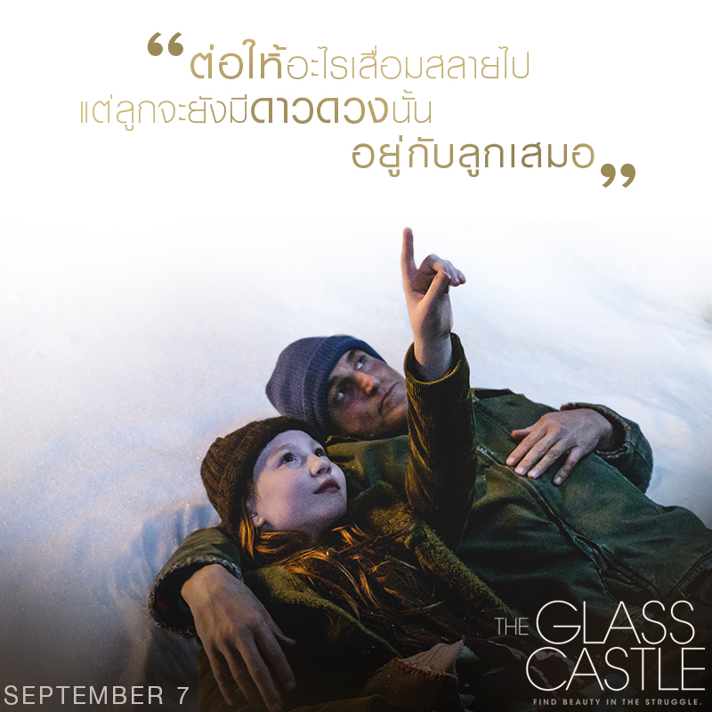 Glass-Castle-Quote04