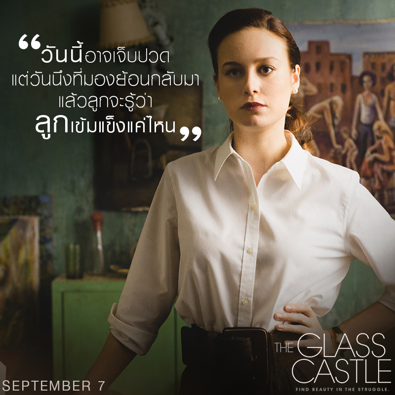 Glass-Castle-Quote05