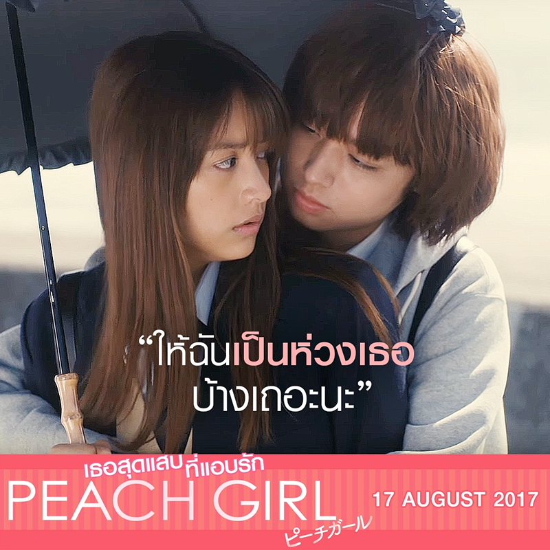 PeachGirl-Quote01