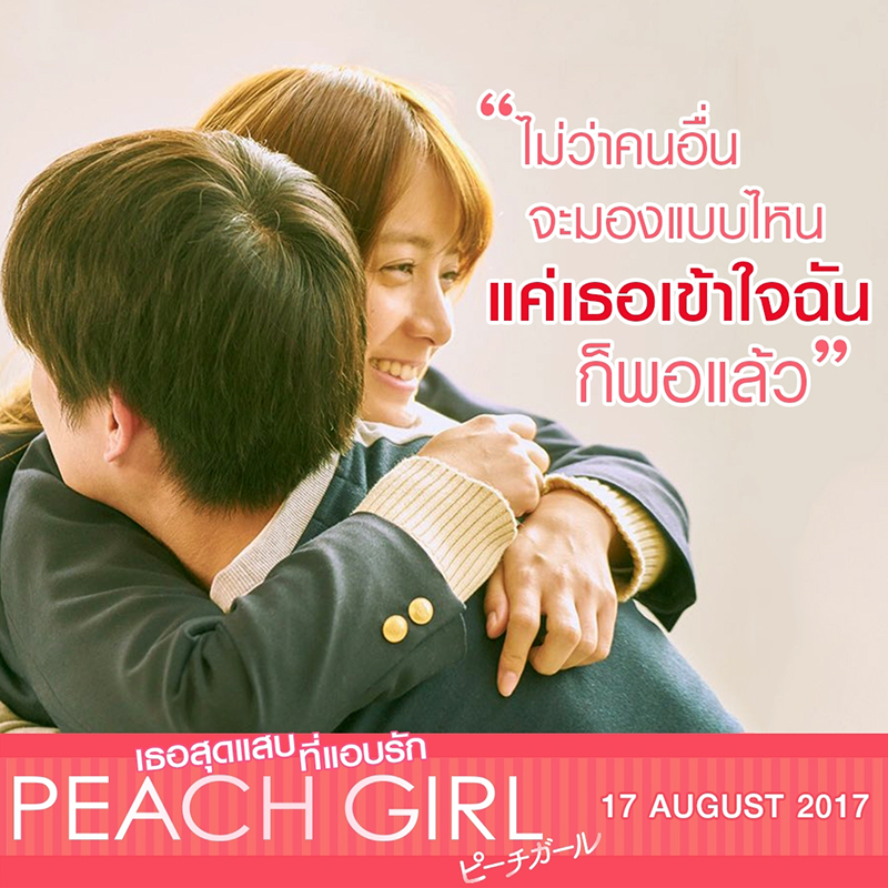 PeachGirl-Quote02