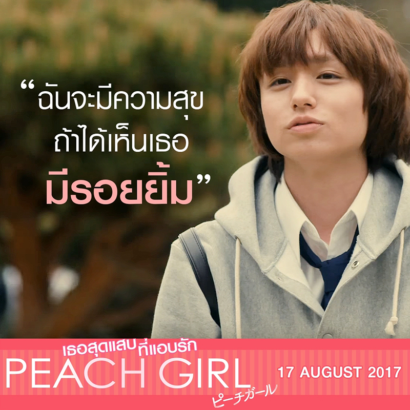 PeachGirl-Quote03