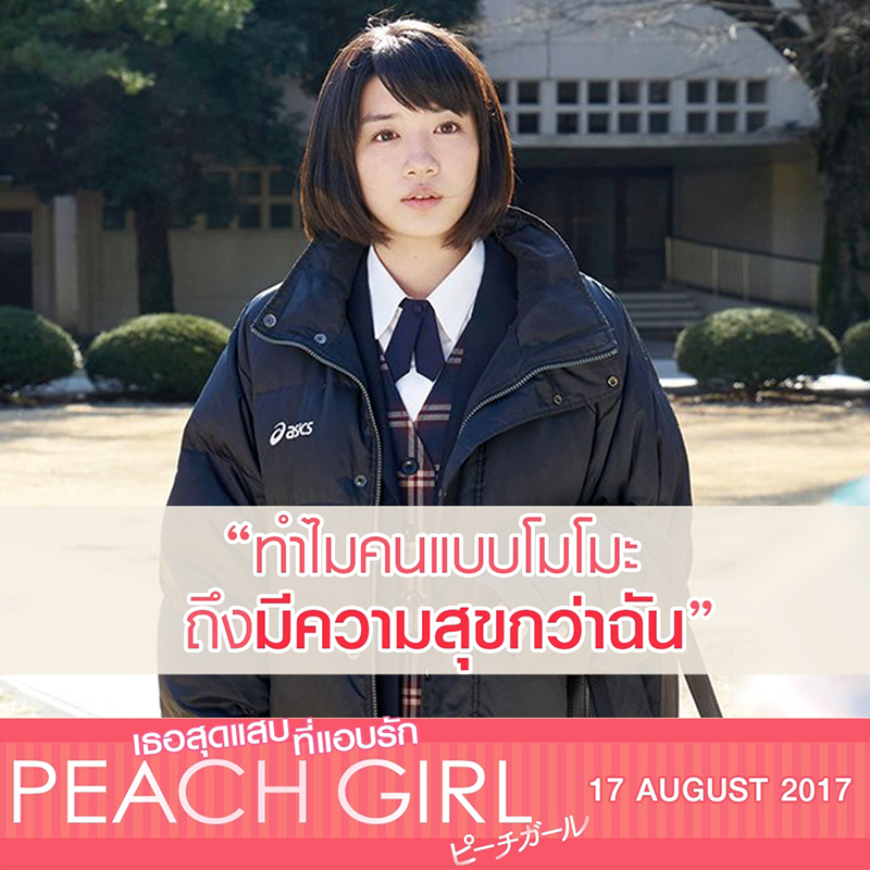 PeachGirl-Quote04