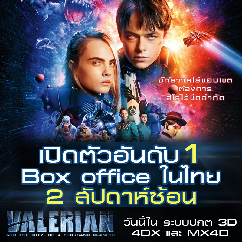 Valerian-Box-Office01