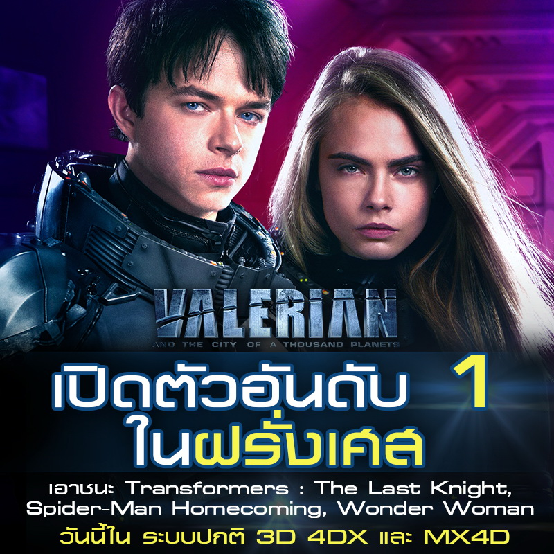 Valerian-Box-Office02