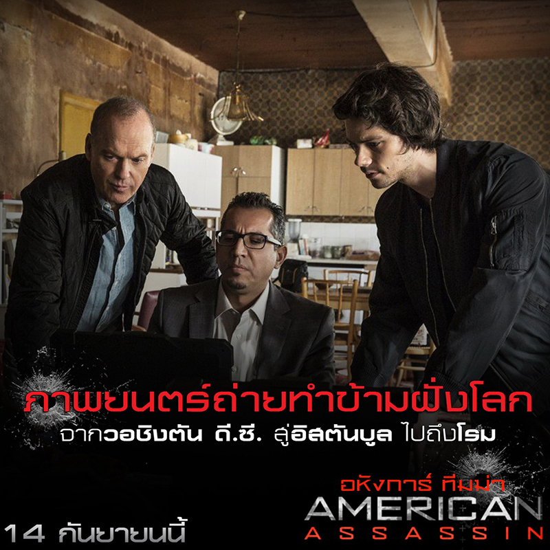 American-Assassin-Trivia9-03