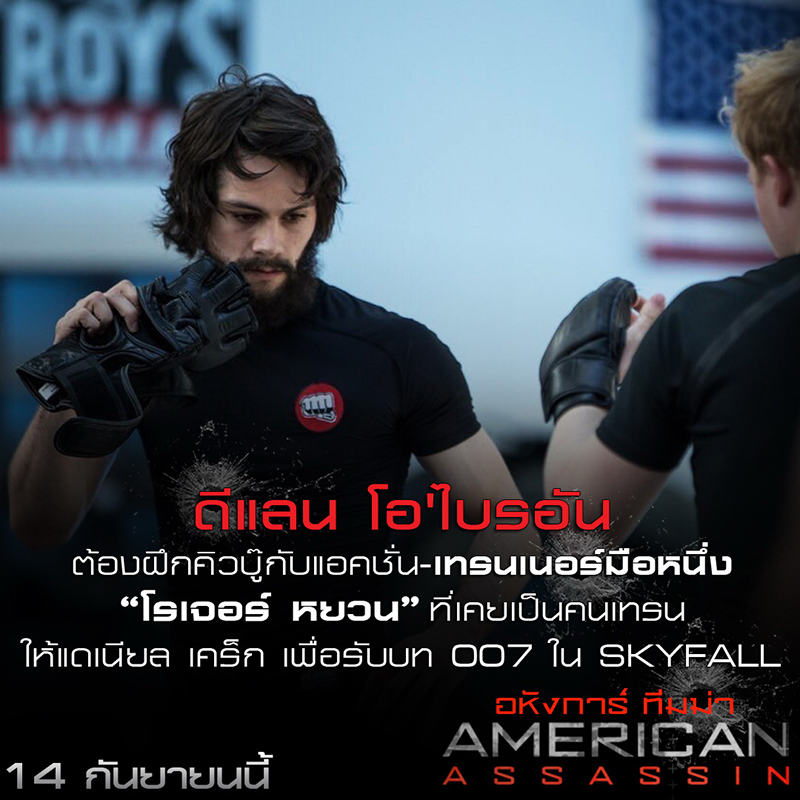 American-Assassin-Trivia9-05