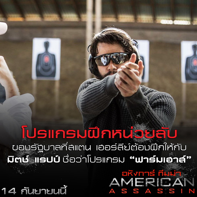 American-Assassin-Trivia9-06