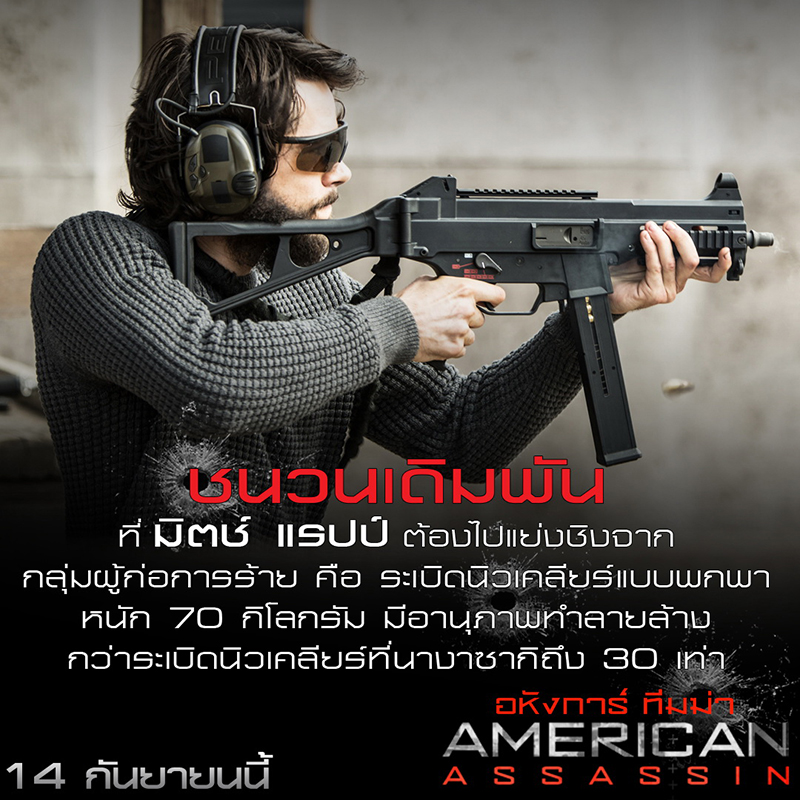 American-Assassin-Trivia9-09