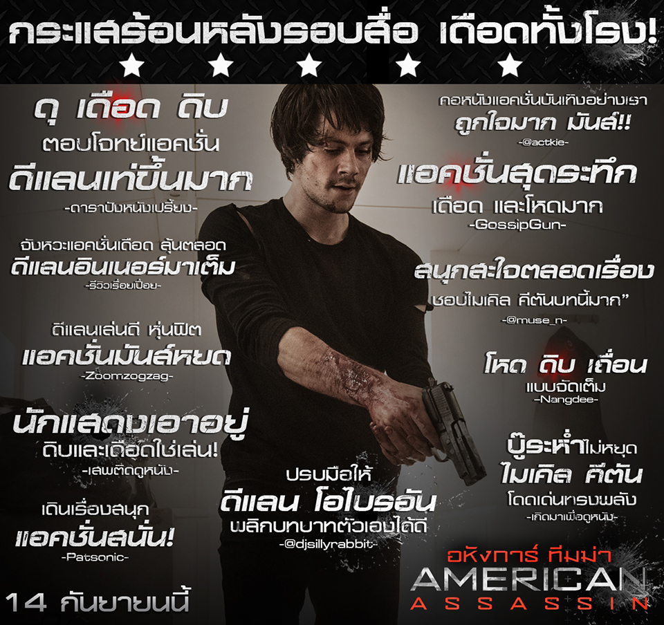 AmericanAssassin-Review-TH01