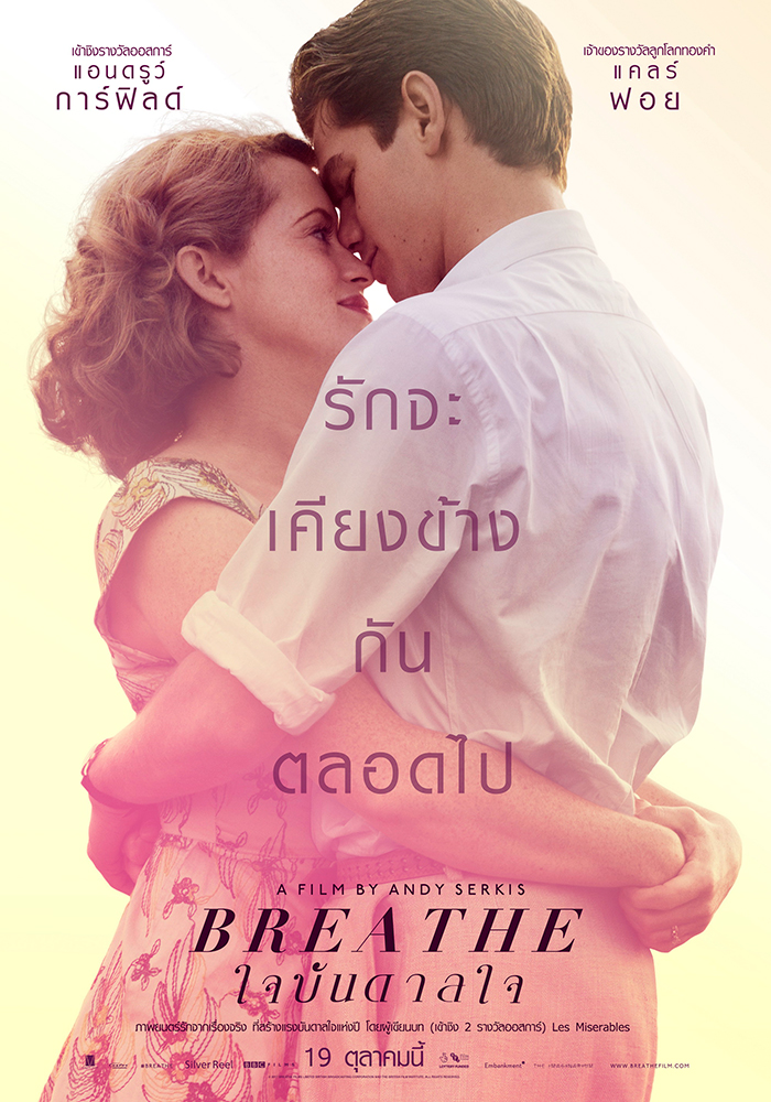Breathe-Poster-TH