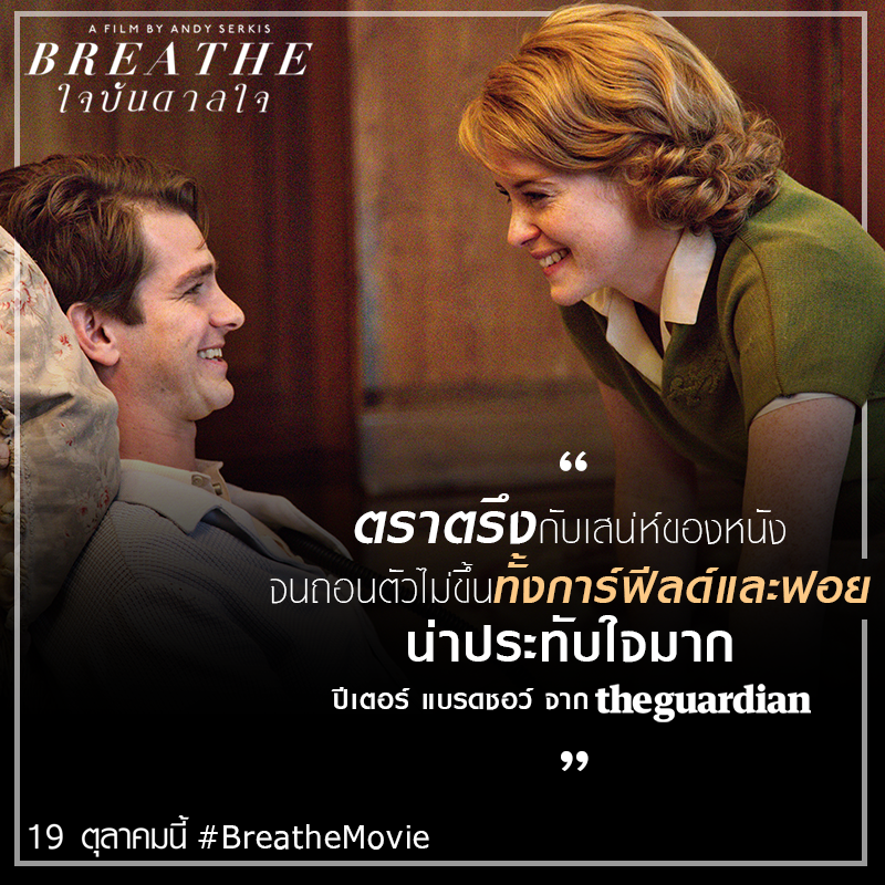 Breathe-Review03
