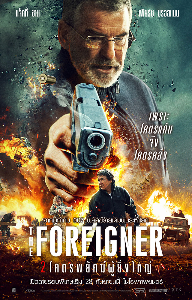 Foreigner-Poster-TH03