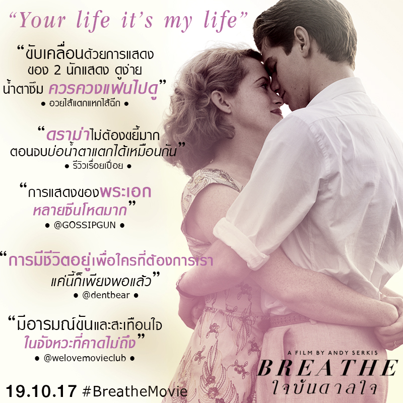 Breathe-Review-TH01