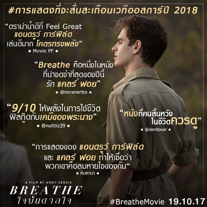 Breathe-Review-TH02