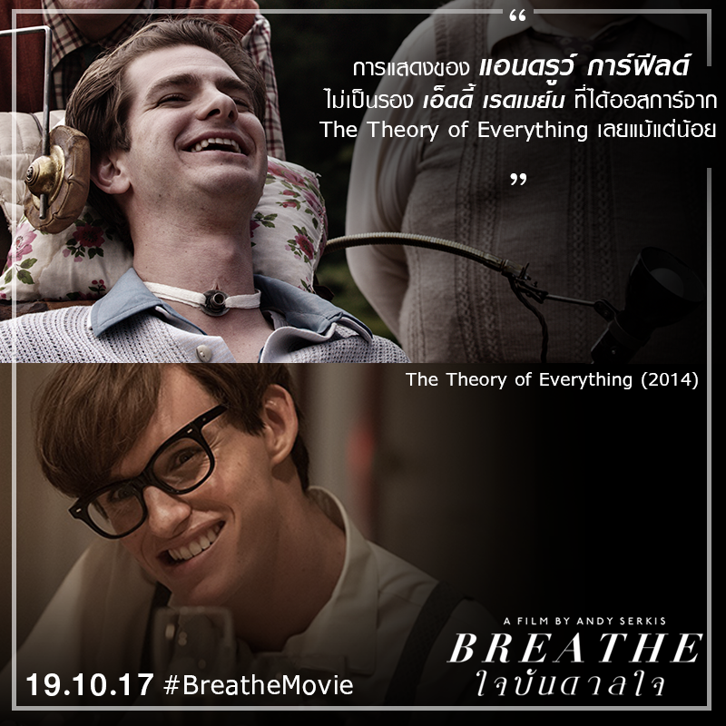 Breathe-Review04