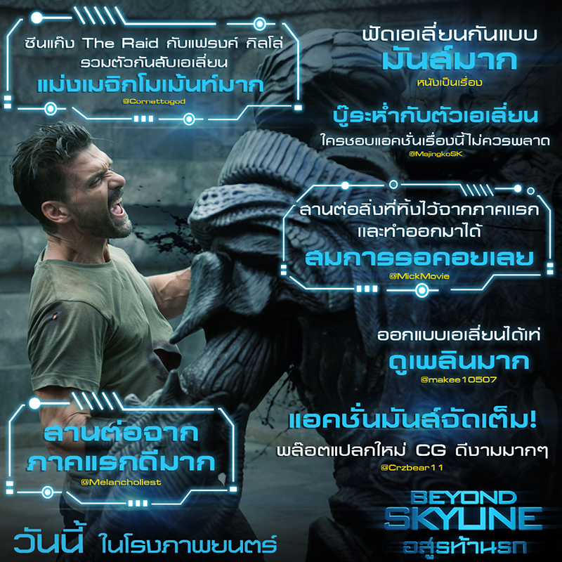 Beyond-Skyline-Review01