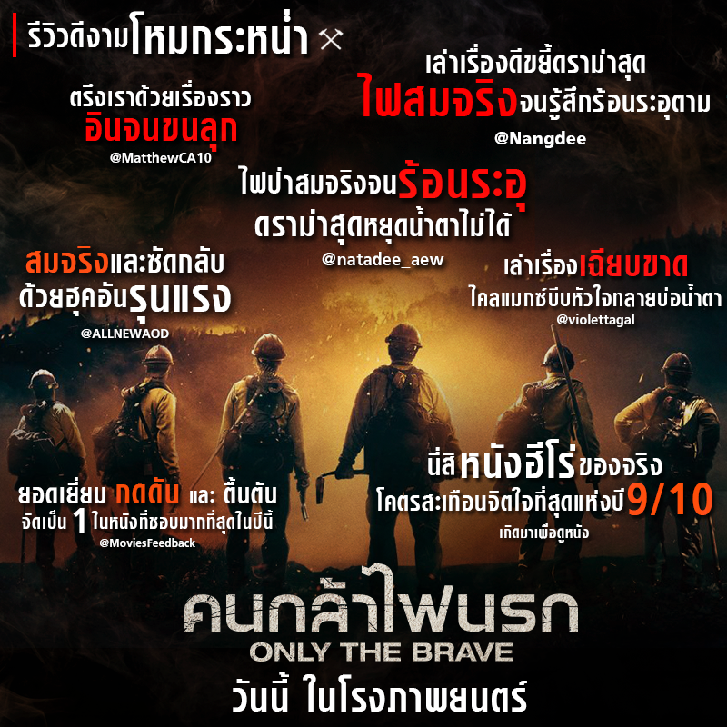 OnlyTheBrave-Review05