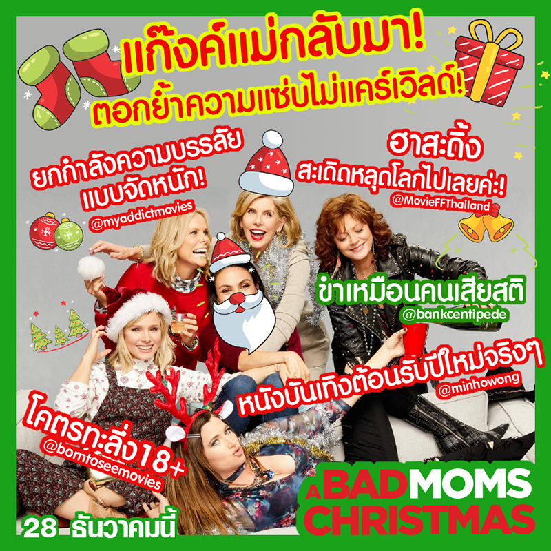 Bad-Moms-Christmas-Review