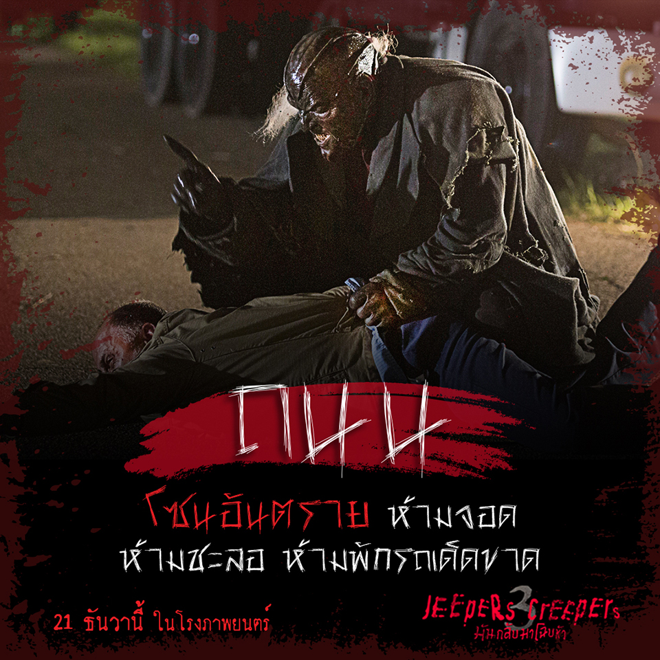 Jeepers-Creepers3-Location01