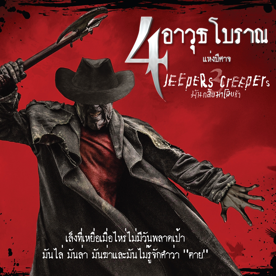 Jeepers-Creepers3-Weapons01