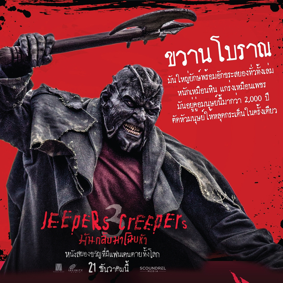 Jeepers-Creepers3-Weapons02