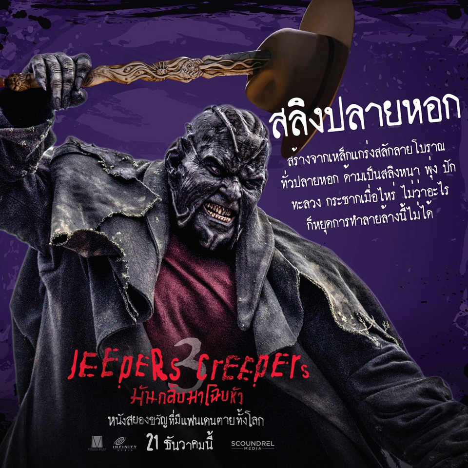 Jeepers-Creepers3-Weapons05