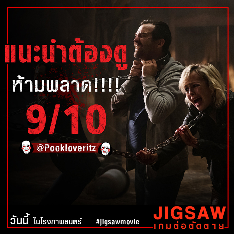 Jigsaw-Review-Info01