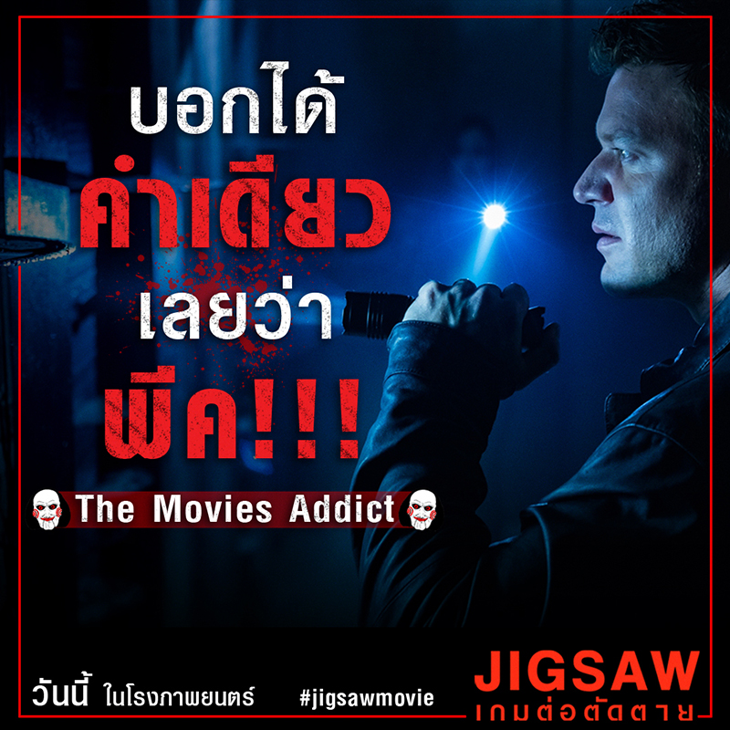 Jigsaw-Review-Info03