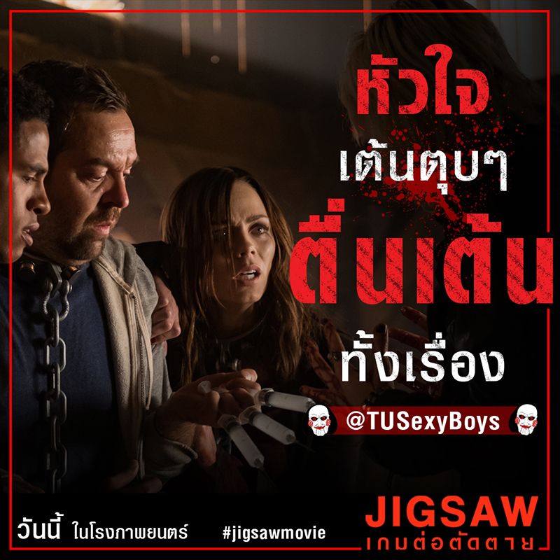 Jigsaw-Review-Info04