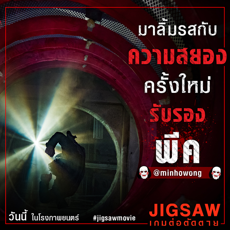 Jigsaw-Review-Info05