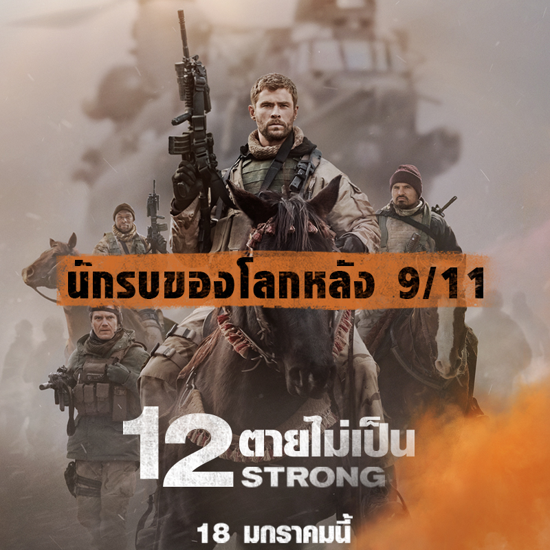 12Strong-Info2-01