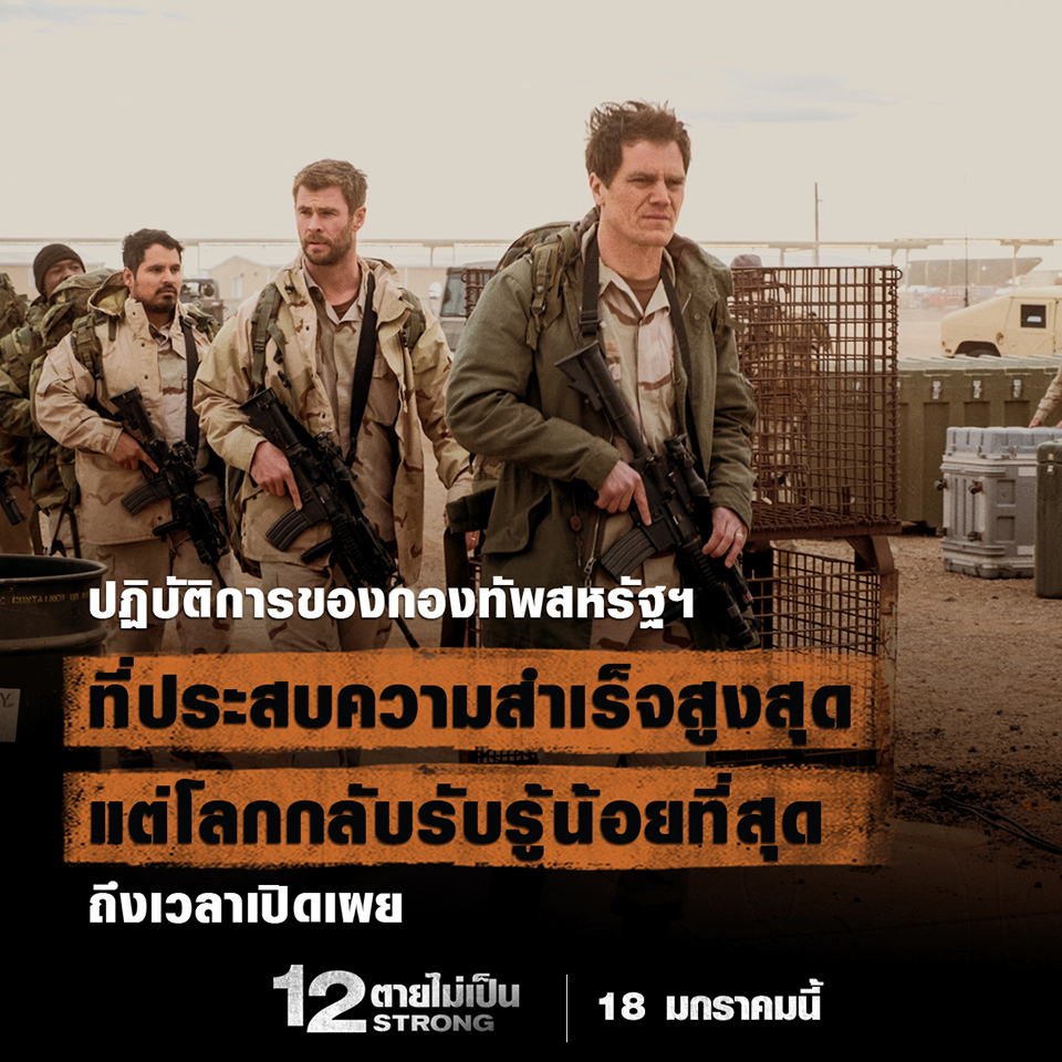 12Strong-Info3-01