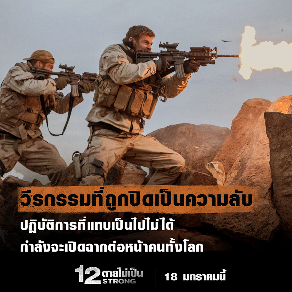 12Strong-Info3-02