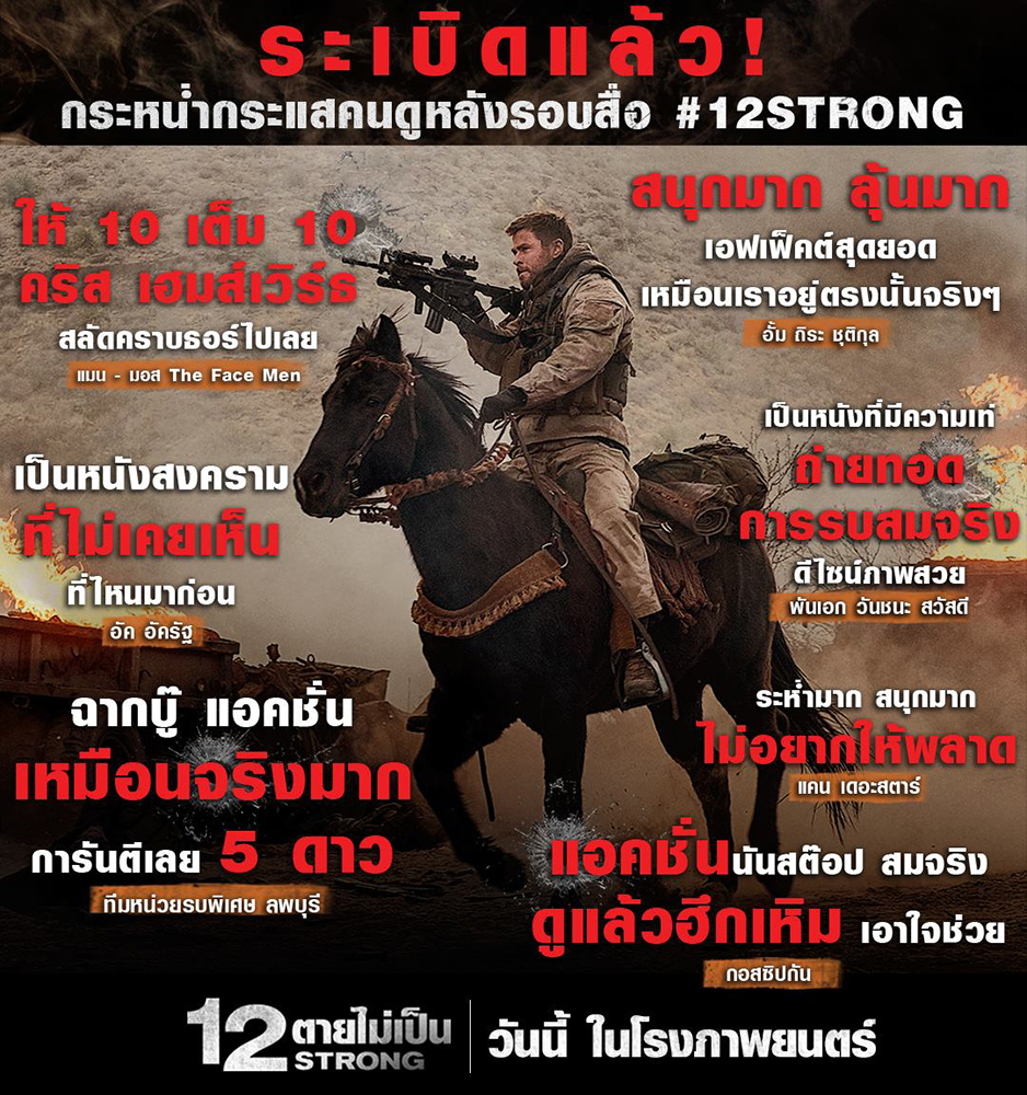 12Strong-Review01