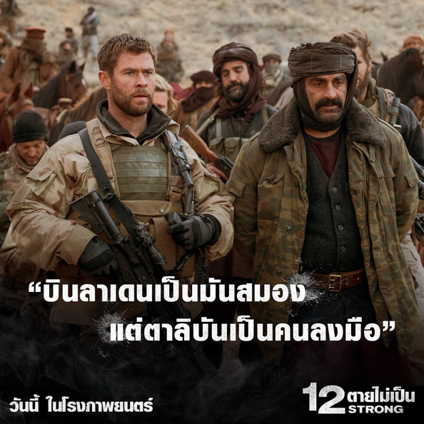 12strong-Movie-Quote01