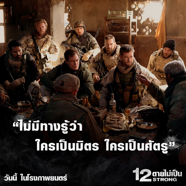 12strong-Movie-Quote02