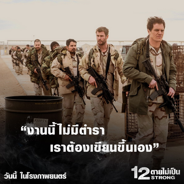 12strong-Movie-Quote03