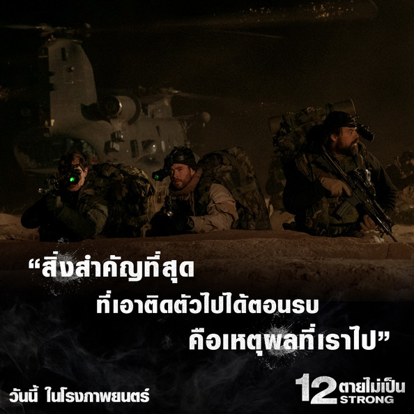 12strong-Movie-Quote04