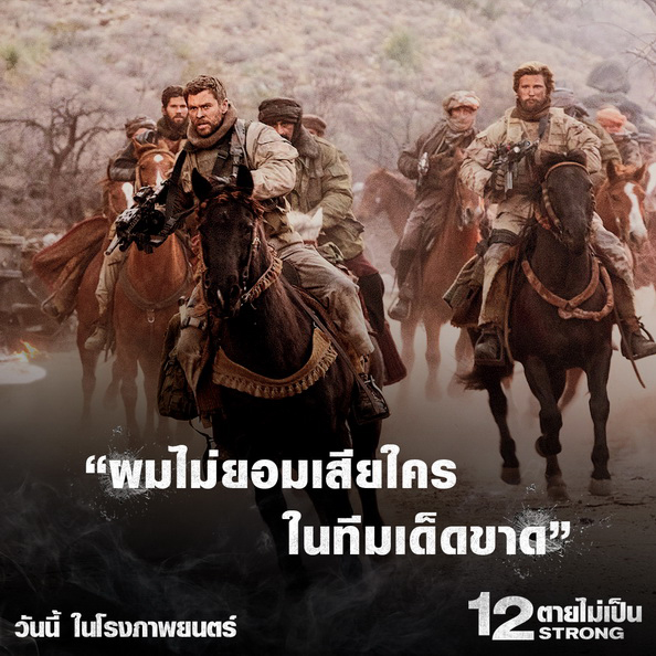 12strong-Movie-Quote05