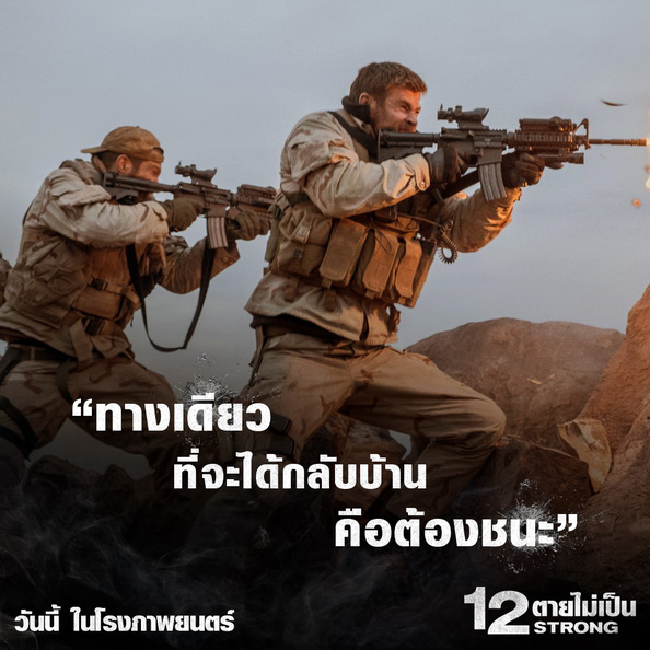 12strong-Movie-Quote06