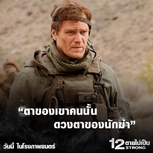 12strong-Movie-Quote07