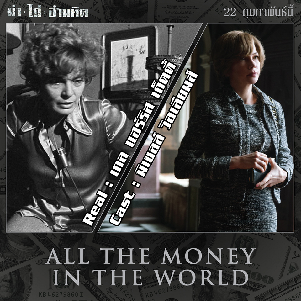 All-Money-In-World-Cast-Real-Info04