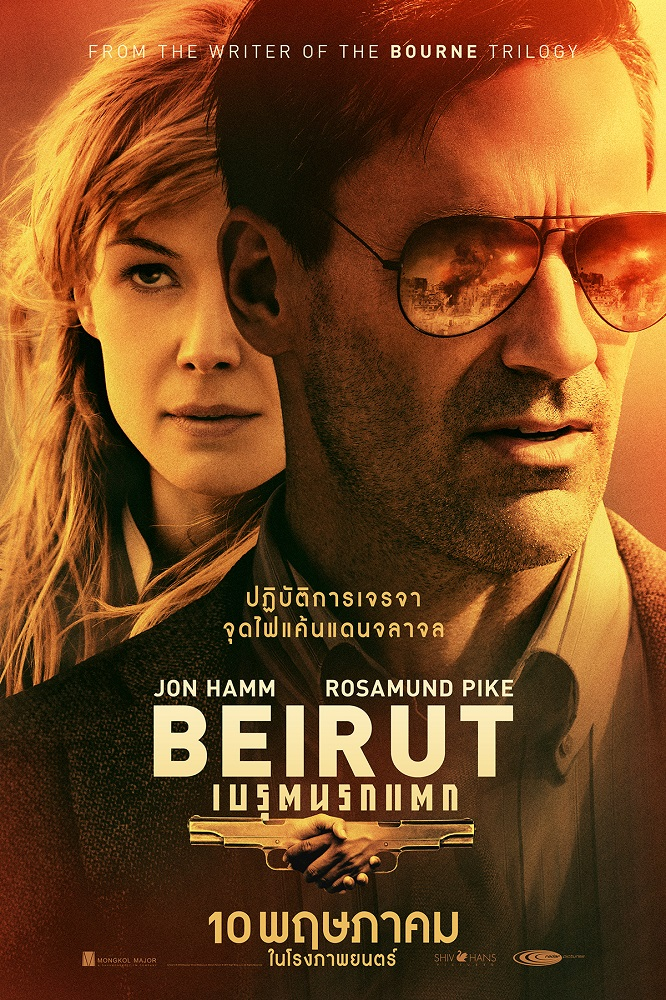 Beirut-Poster-TH